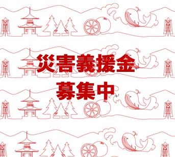 和歌山県平成29年台風第21号災害 義援金募集開始