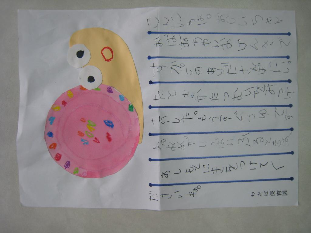 お手紙付き!食事サービス(那智勝浦町)