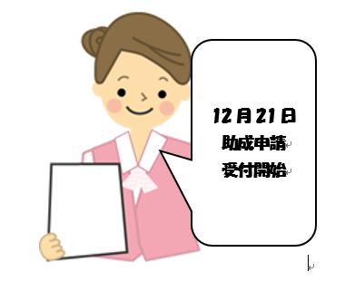 「赤い羽根福祉基金」助成申請募集開始!