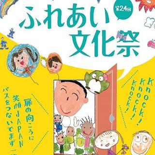 Fun×Fam×ふれあい文化祭in田辺