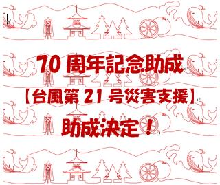 70周年記念助成が決定した方(台風第21号災害支援)