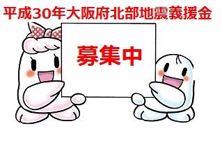 平成30年大阪府北部地震義援金の募集について