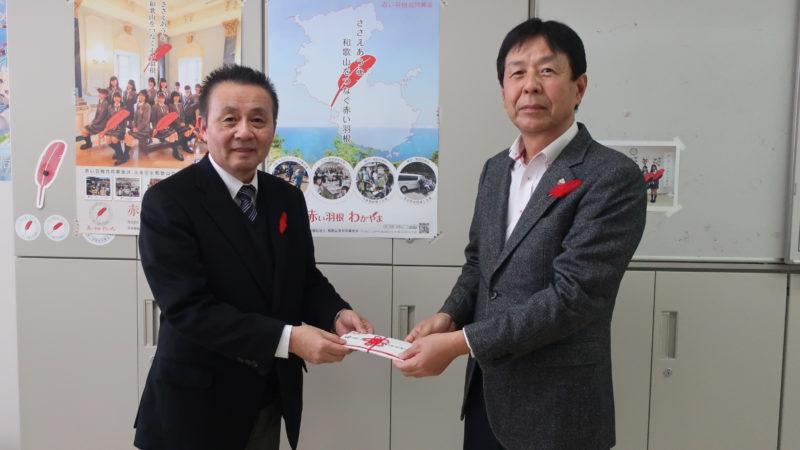 大阪出光会和歌山支部様からご寄付を頂きました。