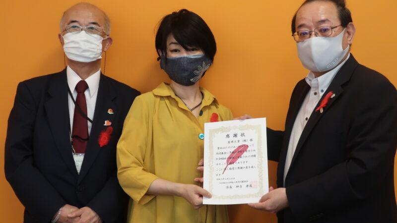 菱岡工業(株)様に感謝状を贈呈しました